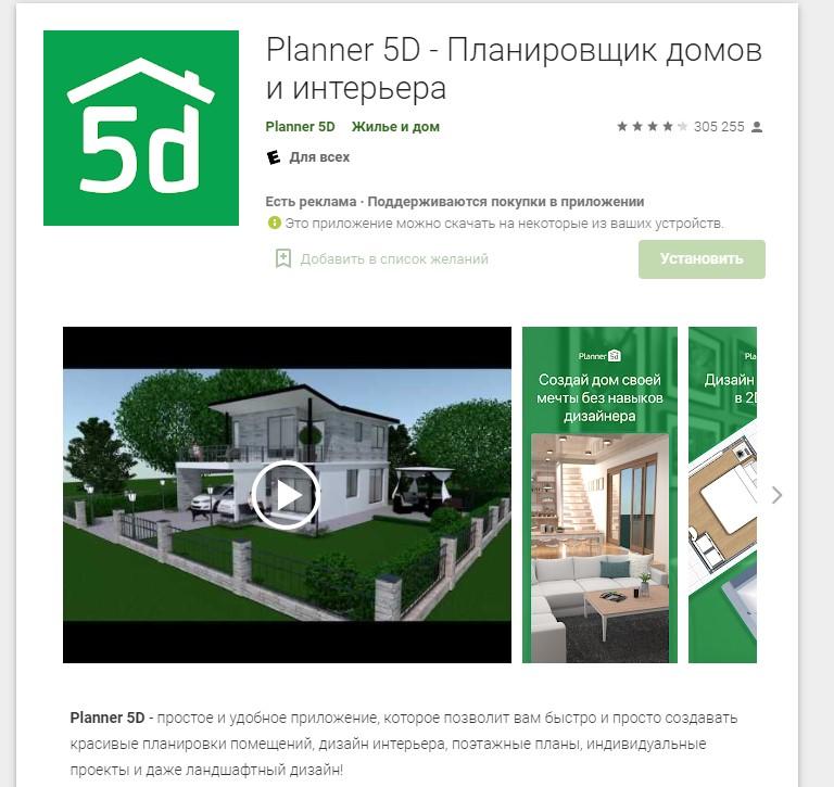 Популярные приложения для дизайна интерьера