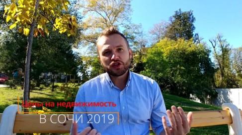 Цены на недвижимость в Сочи 2019