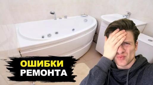 15 ОШИБОК ПРИ РЕМОНТЕ КВАРТИР