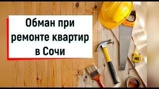 Как избежать обмана при ремонте квартир?