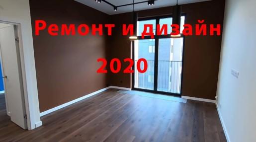 Ремонт и дизайн 2020