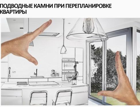 К чему готовиться перед началом ремонта квартиры?
