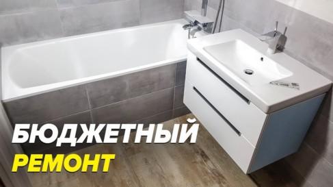 Ремонт в новостройке за 1200000 рублей!